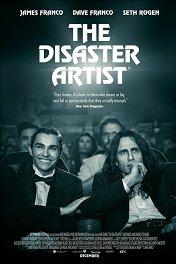 Горе-творец / The Disaster Artist