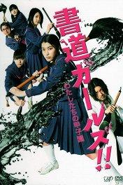 Девочки-каллиграфы / Shodô gâruzu!!: Watashitachi no kôshien