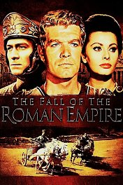 Падение Римской империи / The Fall of the Roman Empire