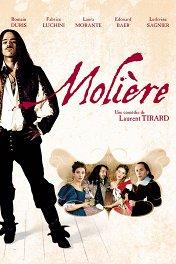 Мольер / Moliere