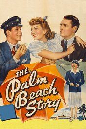 История в Палм-Бич / The Palm Beach Story