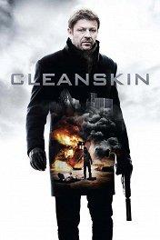 Чистая кожа / Cleanskin