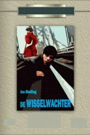 Стрелочник / De Wisselwachter