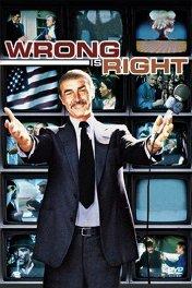 Несправедливость — это правда / Wrong Is Right