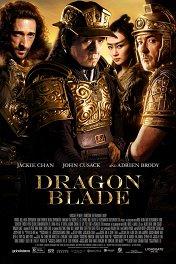 Меч дракона / Tian jiang xiong shi