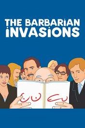 Нашествие варваров / Les invasions barbares