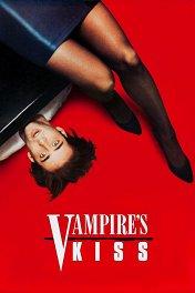 Поцелуй вампира / Vampire's Kiss