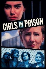 Девушки в неволе / Girls in Prison