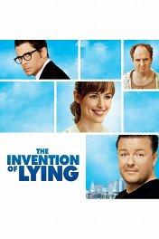 Изобретение лжи / The Invention of Lying