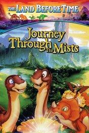 Земля до начала времен-4: Путешествие в Землю Туманов / The Land Before Time IV: Journey Through the Mists