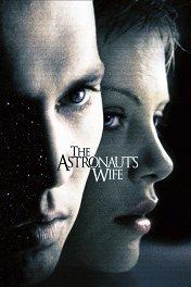 Жена астронавта / The Astronaut's Wife