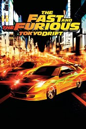 Тройной форсаж / The Fast and the Furious: Tokyo Drift