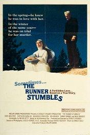 И спотыкается бегущий / The Runner Stumbles
