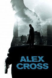 Я, Алекс Кросс / Alex Cross