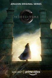 Колесо времени / The Wheel of Time