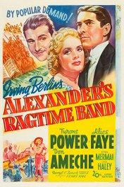 Регтайм-бенд Александра / Alexander's Ragtime Band