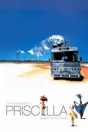 Присцилла — королева пустыни / The Adventures of Priscilla, Queen of the Desert
