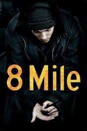 Восьмая миля / 8 Mile