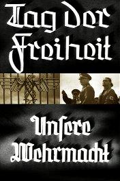 Только один день / Tag der Freiheit — Unsere Wehrmacht