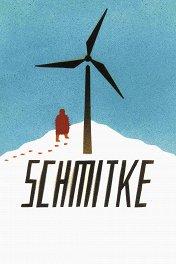 Шмитке / Schmitke