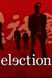 Выборы / Hak se wui