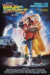 Назад в будущее-2 / Back to the Future Part II