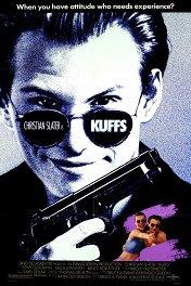 Каффс / Kuffs