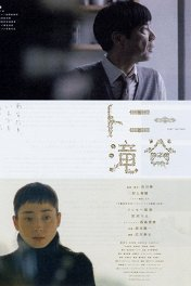Тони Такитани / Tonî Takitani