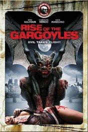 Пробуждение гаргульи / Rise of the Gargoyles