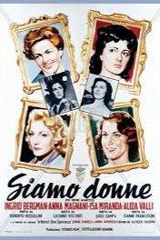 Мы — женщины / Siamo donne