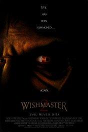 Исполнитель желаний-2: Зло никогда не умрет / Wishmaster 2: Evil Never Dies