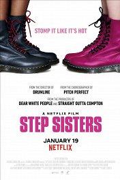 Я свободна / Step Sisters