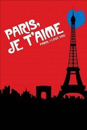 Париж, я люблю тебя / Paris, je t'aime