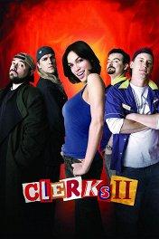 Клерки-2 / Clerks II