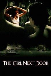 Девушка напротив / The Girl Next Door