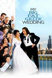 Моя большая греческая свадьба / My Big Fat Greek Wedding