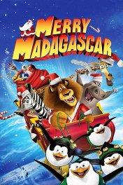 Мадагаскар. Новогодний выпуск / Merry Madagascar