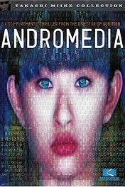 Андромедия / Andoromedia