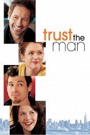Доверься мужчине / Trust the Man