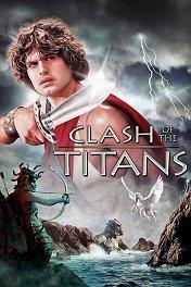 Битва титанов / Clash of the Titans