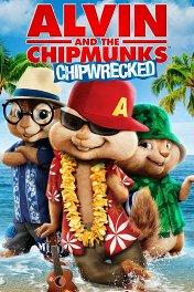 Элвин и бурундуки-3 / Alvin and the Chipmunks: Chip-Wrecked