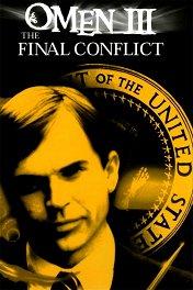 Омен III: Последняя битва / Omen III: The Final Conflict