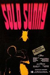 Соло Санни / Solo Sunny