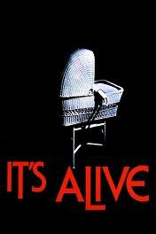Оно живо / It's Alive