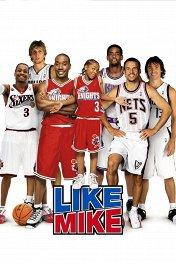 Как Майк: Уличный баскетбол / Like Mike