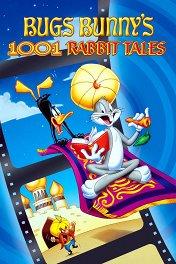 Багз Банни: Кроличьи сказки тысячи и одной ночи / Bugs Bunny's 3rd Movie: 1001 Rabbit Tales