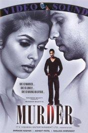 Искушение замужней женщины / Murder