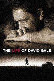 Жизнь Дэвида Гейла / The Life of David Gale