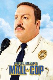 Шопо-коп / Paul Blart: Mall Cop