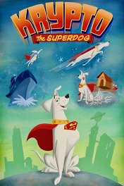 Крипто - Суперпёс / Krypto the Superdog